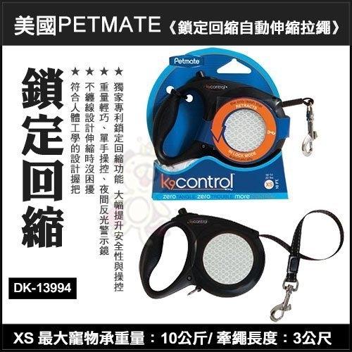 『寵喵樂旗艦店』美國PETMATE《K9 鎖定回縮自動伸縮拉繩 》XS號 DK-13994