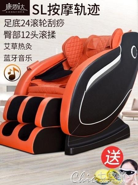 現貨 康恩達豪華電動按摩椅家用全身小型新款全自動太空多功能艙沙發器 【全館免運】