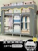 衣櫃簡易布衣櫃組裝布藝衣櫃現代簡約衣櫃出租房用鋼管家用臥室掛衣櫥LX 愛丫 新品