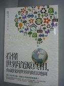【書寶二手書T4/科學_HNL】看懂世界資源真相,你就找到世界的財富地圖_新聞原來如此塾撰
