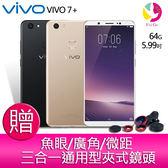 分期0利率 VIVO V7+ / V7 PLUS 4G/64G 5.99吋 智慧型手機 贈『魚眼/廣角/微距 三合一通用型夾式鏡頭 *1』