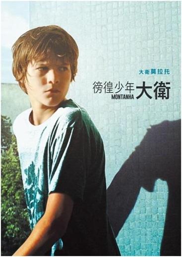 【停看聽音響唱片】【DVD】徬徨少年大衛