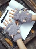 秋新款ins半指手套女冬天可愛韓版卡通保暖工作騎行學生露指手套 喵小姐