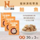 【毛麻吉寵物舖】Hyperr超躍 凍乾零食 鮭魚立方 30g 三件組 鮭魚/寵物零食/貓零食