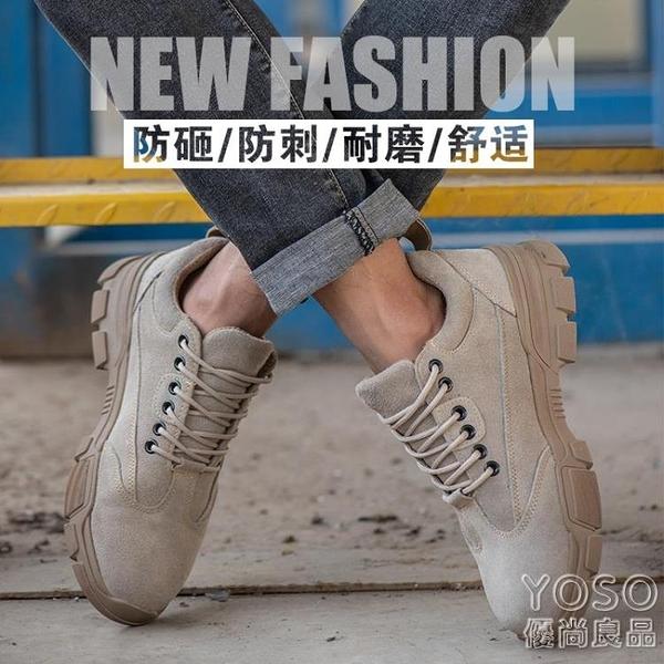 勞保鞋男士工作鞋防砸防刺穿鋼包頭電焊工輕便夏季透氣防臭工地鞋 快速出貨