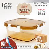 【美國康寧】正方型780ml 琥珀色保鮮盒(箱購/24入)|贈清潔刷24入