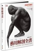藝用解剖全書(暢銷紀念版)【城邦讀書花園】
