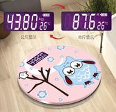 電子秤 充電款家用成人精準人體秤可愛女生測體重健康 WE2708【東京衣社】