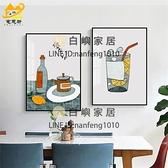 北歐清新餐廳裝飾畫現代簡約創意趣味餐桌廚房飯廳壁畫背景墻掛畫【白嶼家居】