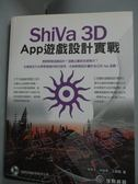 ~書寶 書T5 /電腦_ZIN ~ShiVa 3D App 遊戲 實戰_ 程鼎元、林怡秀、