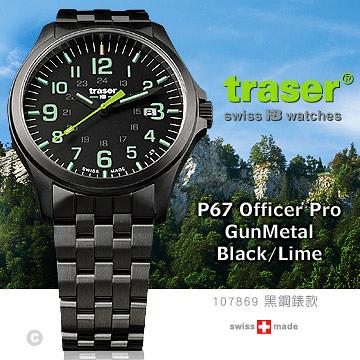 【EMS軍】瑞士Traser Officer Pro GunMetal手錶 (公司貨) 分期零利率