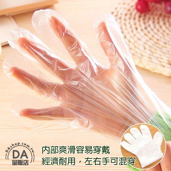 【居家任選3件88折】100隻賣 一次性手套 手扒雞手套 衛生塑膠手套 PE材料 拋棄式 透明 手套(V50-0093)