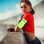 運動手機臂包戶外男女通用跑步裝備手臂套臂袋臂膀胳膊手腕包免運直出 交換禮物