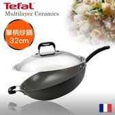 法國特福 多層陶瓷32CM單柄炒鍋(加蓋)