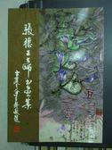 【書寶二手書T2/藝術_ZFU】張德正大師畫集_2013年_原價1200
