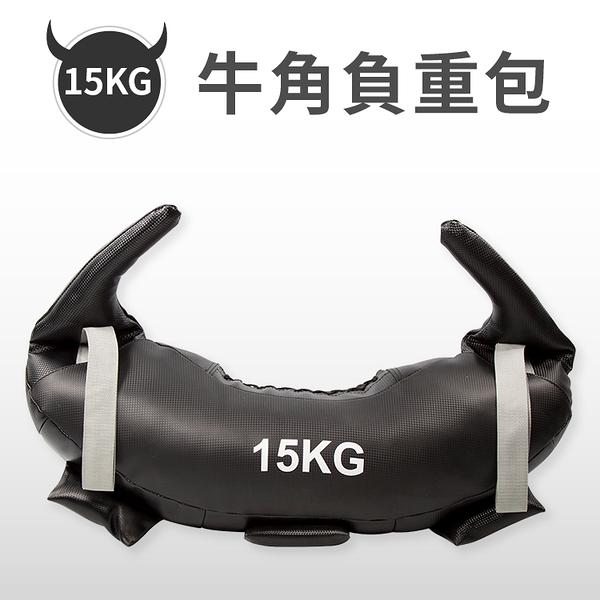 〔改款/15KG〕牛角包/牛角袋/負重包/保加利亞包/訓練袋