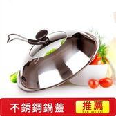 雙12盛宴 加厚不銹鋼鍋蓋通用鐵鍋炒鍋蓋可視可立32/34/36/38cm/40cm/42cm