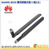 華為 Huawei antenna B525 專用天線 公司貨 1組2支 黑色 適用 B525S-65a