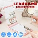 觸控式LED(攜帶型)補光燈化妝鏡330度翻轉-三色任選 [55220]