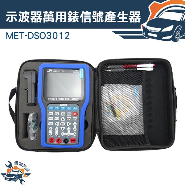 『儀特汽修』汽車診斷掃描示波 故障排除 維修 汽車保養 示波圖 信號產生 MET-DSO3012