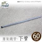 【居家cheaper】60CM電鍍下管 層架專用鐵管(含調整腳X1)