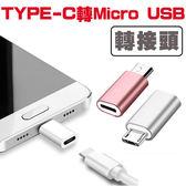 TYPE-C 轉 安卓 Micro USB 接口 轉換頭 轉接頭 TYPE-C母頭 充電線 連接線 鋁合金 BOXOPEN