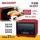 2月限定 - SHARP 夏普 31公升 自動料理兼烘培達人機 水波爐 AX-XS5T