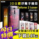 華碩Zenfone 2 Laser ZE601KL 3D立體 浮雕 手機殼 彩繪 保護套 全包 防刮 抗摔 軟殼 超級英雄