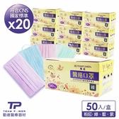 買10盒送10盒【勤達】醫用口罩-成人用-(50入/盒)