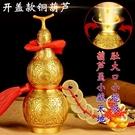 風水閣 銅葫蘆擺件純銅五帝錢