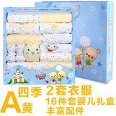 嬰兒衣服 彌月禮盒16件組 嬰兒用品jj
