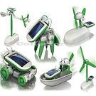 【超取199免運】太陽能智慧6合1玩具組 創意太陽能 動力 玩具套裝 腦力開發 大小男孩都想擁有~