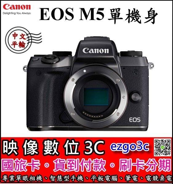 《映像數位》 CANON EOS M5 BODY單機身 【平輸 繁體中文】【32G套餐全配】*