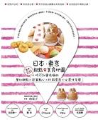日本.東京.甜點美食地圖:嚴選200吃不到會後悔的夢幻甜點×冠軍點...【城邦讀書花園】