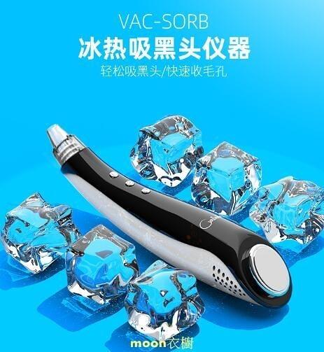 冰熱吸黑頭神器電動吸粉刺潔面美容小吸出氣泡去毛孔清潔器洗臉儀 [快速出貨]