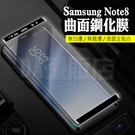 Note8 曲面玻璃貼 9H 保護貼 鋼化膜 保護膜 滿版 3D 玻璃 三星 Samsung