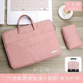 電腦包.手提包適用聯想蘋果戴爾華碩筆記本內膽11寸-15.6英寸電腦包-YSDJ225