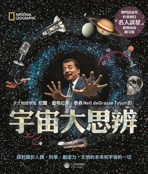 宇宙大思辨:探討關於人類、科學、創造力、文明的未來和宇宙的一切