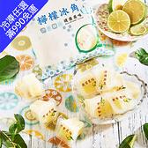 任-老實農場 檸檬冰角(10粒/袋)