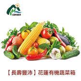 Freshgood花蓮壽豐•花蓮有機蔬菜箱『健康宅配』組合配送一次