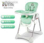 寶寶餐椅 兒童餐椅多功能可折疊便攜式嬰兒椅子吃飯餐桌椅座椅桌凳igo 「繽紛創意家居」
