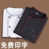 廚師 工作服 男短袖 夏季透氣 薄款 酒店 西餐 廳廚房 工衣廚師服 夏裝長袖