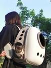 寵物外出包 貓包寵物背包外出便攜帶太空透氣艙泰迪小狗狗雙肩包TW【快速出貨八折下殺】
