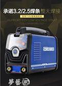 現貨電焊機 110V/220V通用兩用全自動小型迷你家用工業電焊機MKS 生活主義