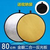 攝影反光板 80cm 二合一便攜式圓形擋光板 【GZ0140】外景人像靜物 帶便攜袋 可折疊 正反兩色