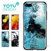 TOTU 鋼化 玻璃 背板 iPhone 8 7 Plus  i8 i8p i7 i7p 手機殼 防摔殼 四角 全包 軟邊 掛繩孔 浪花
