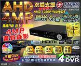 【台灣安防家】士林電機4MP AHD TVI監控6合1極光DVR主機4路4聲適H.265可取1080P紅外線攝影機