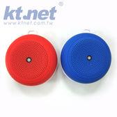 【鼎立資訊】KTNET SB2 戶外 藍芽 插卡 喇叭 附登山掛環 免持接聽 來電隨時講 FM廣播 保固一年 紅/藍