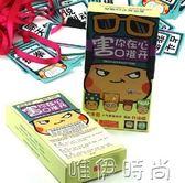 卡牌桌遊 正版害你在心口難開桌游卡牌全套兒童游戲卡牌成人休閒聚會游戲 唯伊時尚