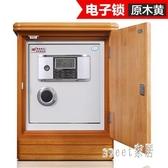 保險櫃家用入墻特價高55cm辦公加厚保險箱家用小型保管箱 LR8148【Sweet家居】